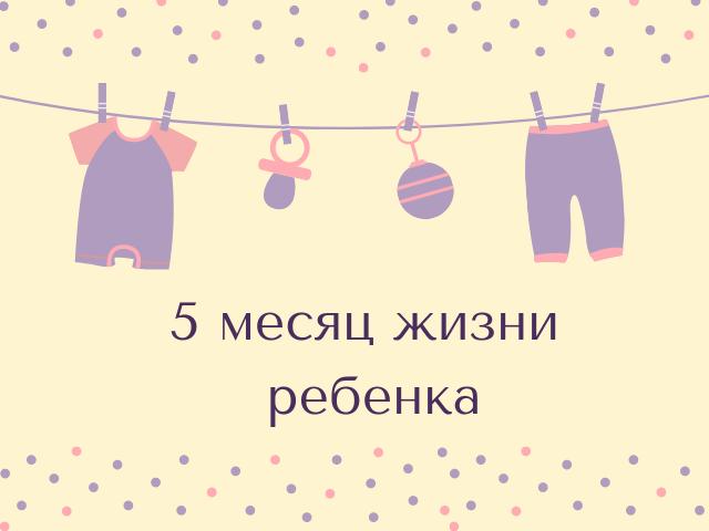 Пятый месяц жизни ребенка