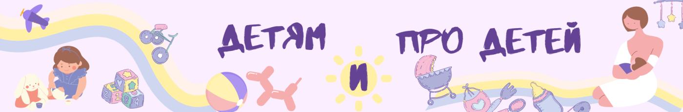 детям и про детей logo 1