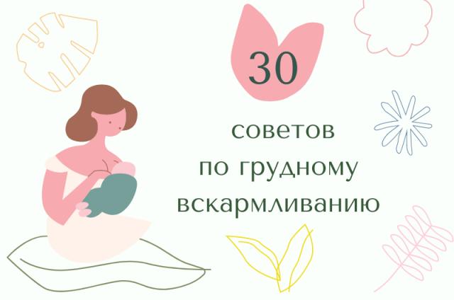 30 советов по грудному вскармливанию в 0-3 месяца